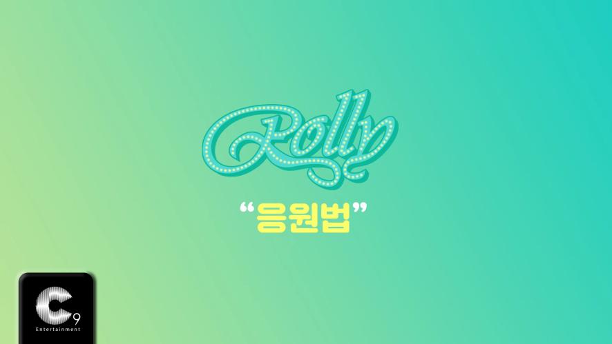 [GOODDAY(굿데이)] Rolly 응원법