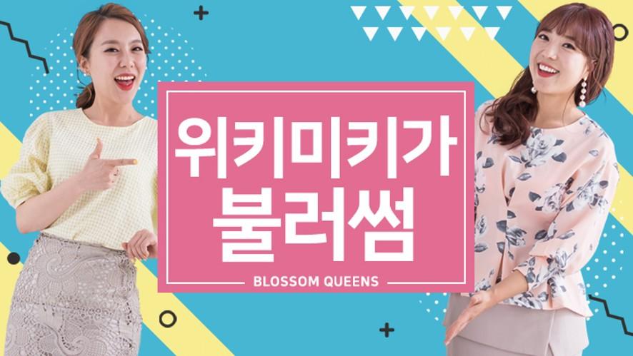 [StyLive]  BLOSSOM QUEENS & Weki Meki photo Day Special__Trailer