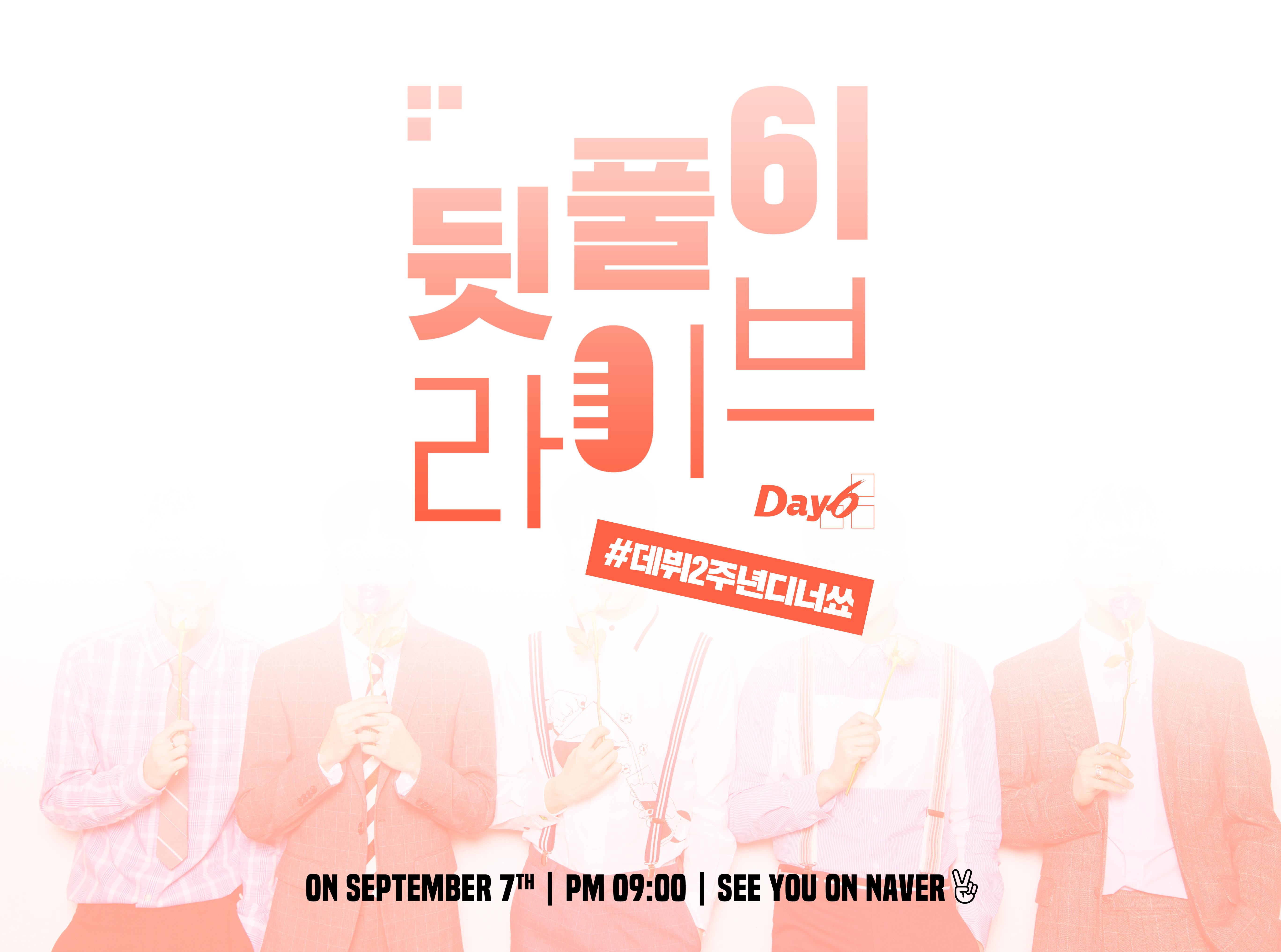 DAY6는 뒷풀이 라이브 중 EP.9 (Feat. 2주년 디너쑈)