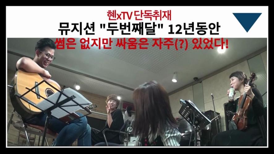 [혜이니] 혠TV ( HEYNE x TALK _ feat. 두번째 달)