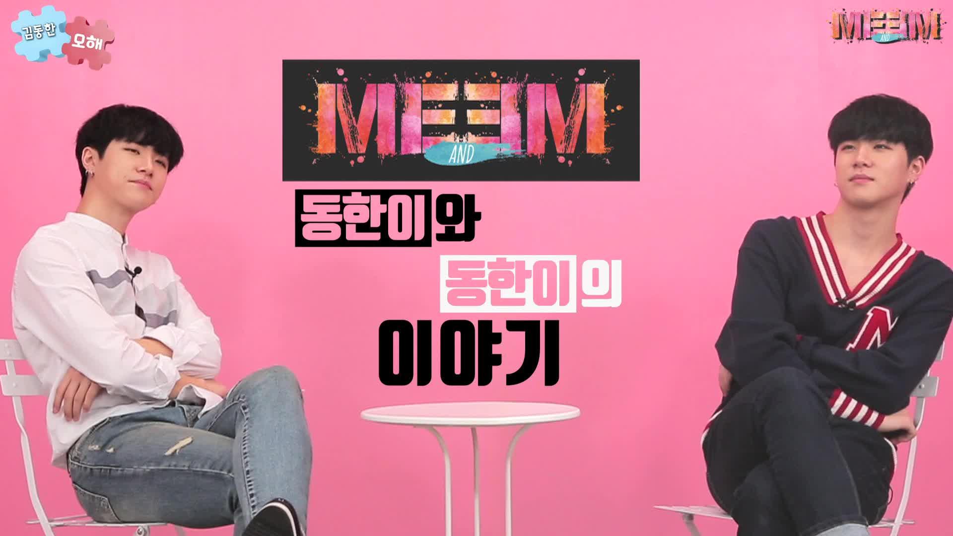 [미앤미] '김동한'편 TEASER!