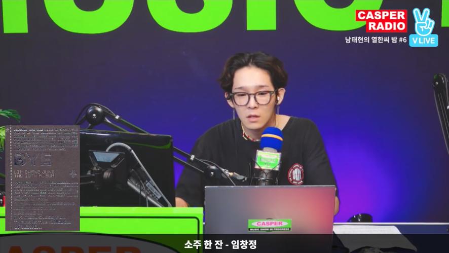 남태현의 열한씨 밤 #6