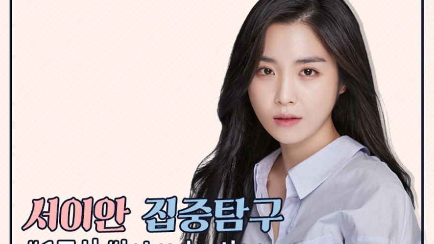 배우 서이안 집중탐구 (ft.1교시_자기소개)