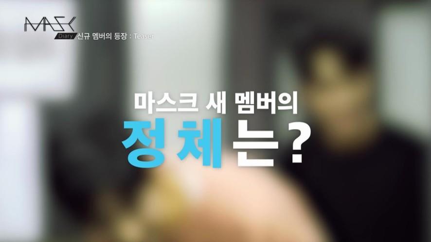 [마스크/MASC]마스크 다이어리_Teaser