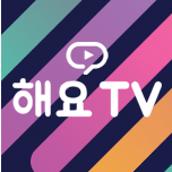 해요TV (HEYOTV)