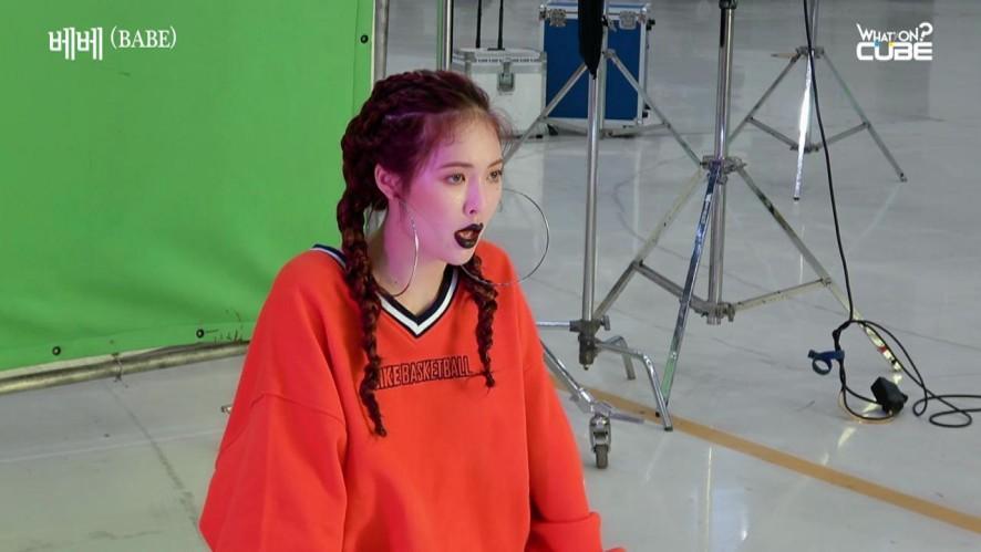 현아 -  'BABE' 뮤직비디오 촬영 현장 비하인드 Part 1