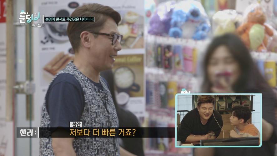 눈덩이 프로젝트 EP.70 - 윤종신vs헨리 인기테스트