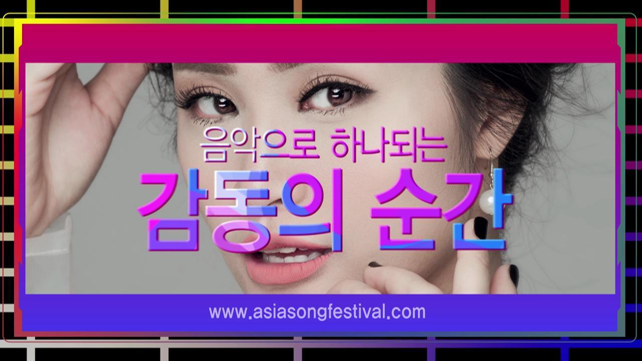 (Teaser) Asia Song Festival 2017