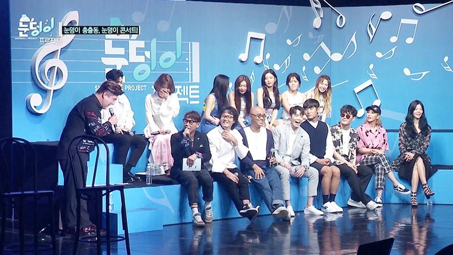 눈덩이 프로젝트 EP.71 - 눈덩이 총출동, 눈덩이 콘서트!