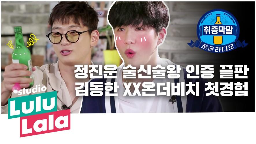[취중막말] ep3. 정진운 술신술왕 인증 끝판 (feat. 김동한의 XX온더비치)