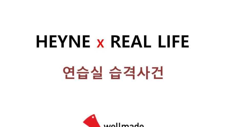 [혜이니] 혠TV (HEYNE X REAL LIFE) 연습실 습격사건!!