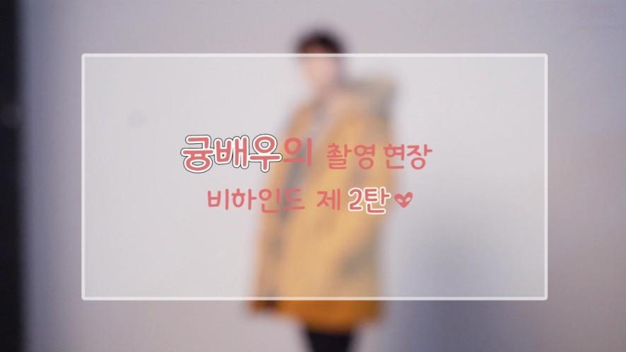 금요일 귱데이를 맞아 뽀PD가 선물하는 은혜로운 귱배우 촬영 현장 제 2탄 메이킹 영상♡