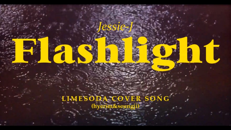 라임소다[limesoda] - Jessie J , flashlight Cover X  Her voice. Who is next?