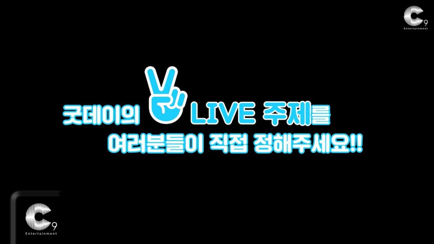 [GOODDAY(굿데이)] V LIVE 'HARU' CHOICE 🍀