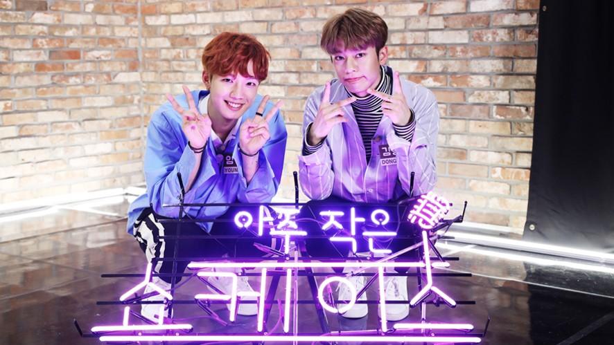 [FULL] 아주 작은 쇼케이스 - MXM (임영민&김동현)
