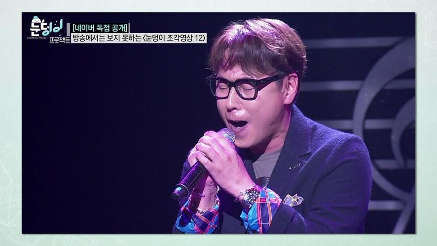 [단독] 눈덩이 프로젝트 조각영상 12 - 윤종신 '좋니'에 숨겨진 비하인드 스토리