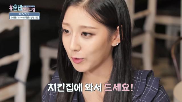 러블리즈 미주&예인의 혼밥스타그램#19회(#예인#프라이드치킨#양념치킨)