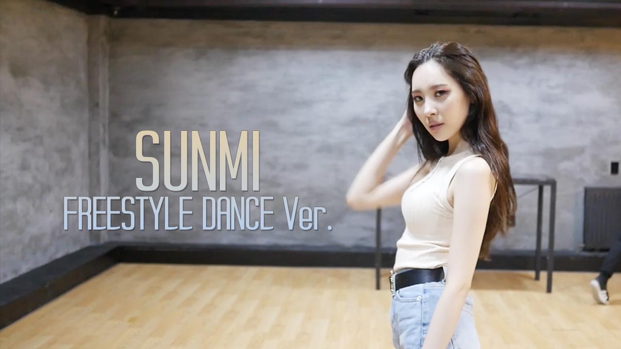 [Special Video] 선미 (SUNMI) '가시나' 막춤 (Freestyle Dance) Ver.