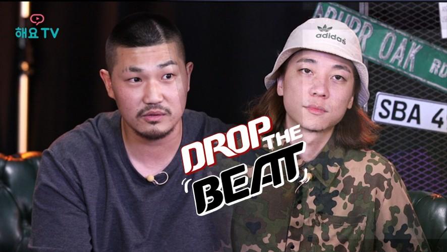 [넉살&던밀스] 드랍더비트(Drop The Beat) 4회 FULL @해요TV