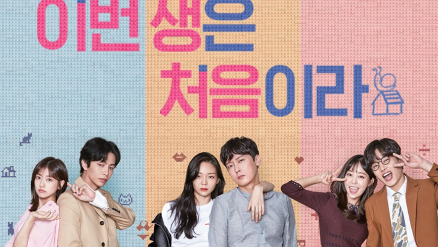 [Full] tvN '이번 생은 처음이라' 제작발표회 ('Because this is my first time' Production Presentation)