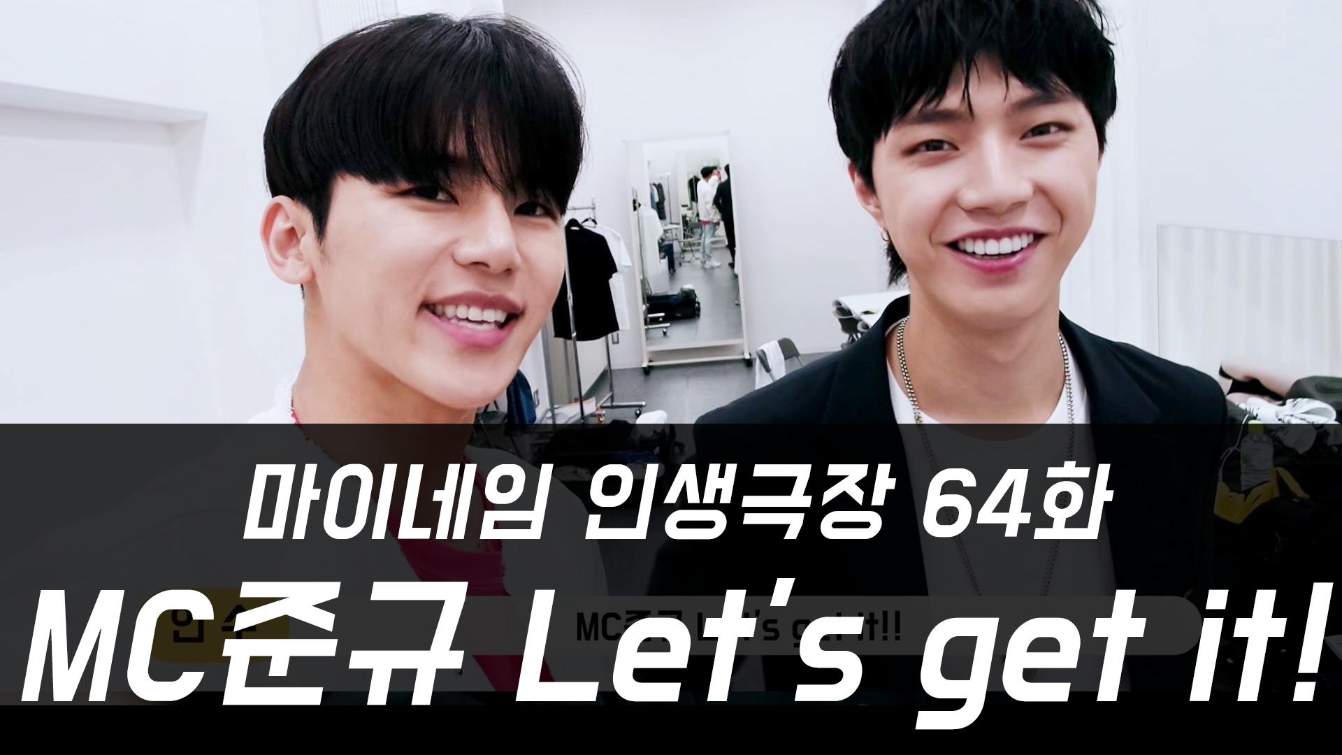마이네임 인생극장 64화 [MC준규 Let's get it!] (Life theater of MYNAME ep 64)