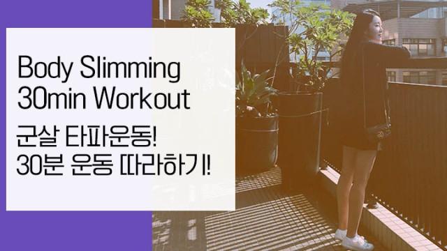Body Slimming Workout 살빠지는 운동!