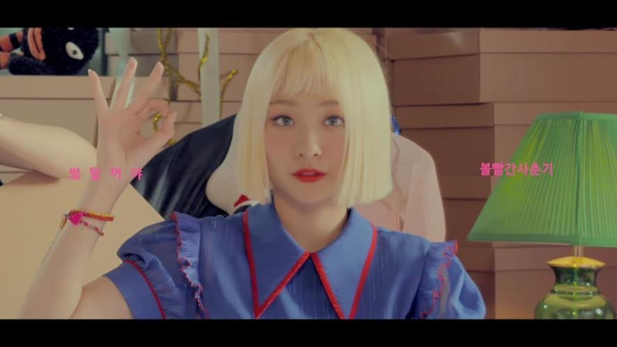 [볼빨간사춘기]  '썸 탈꺼야' 오피셜 티저 공개!