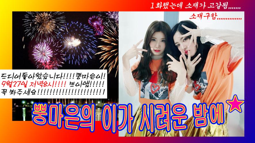 [GOOD DAY(굿데이)] 뿡마은의 이가 시려운 밤에 - 1화만에 소재 떨어진 방송