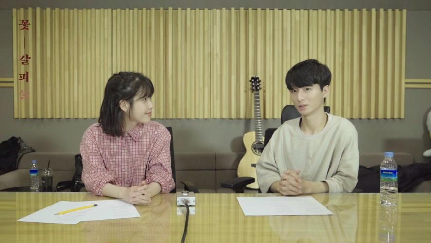 IU(아이유) : '가을 아침(Gaeul Achim : Autumn morning)' Recording Behind
