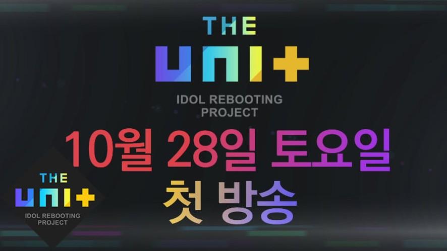 [The Unit] THE UNIT을 소개할게요!(Teaser)