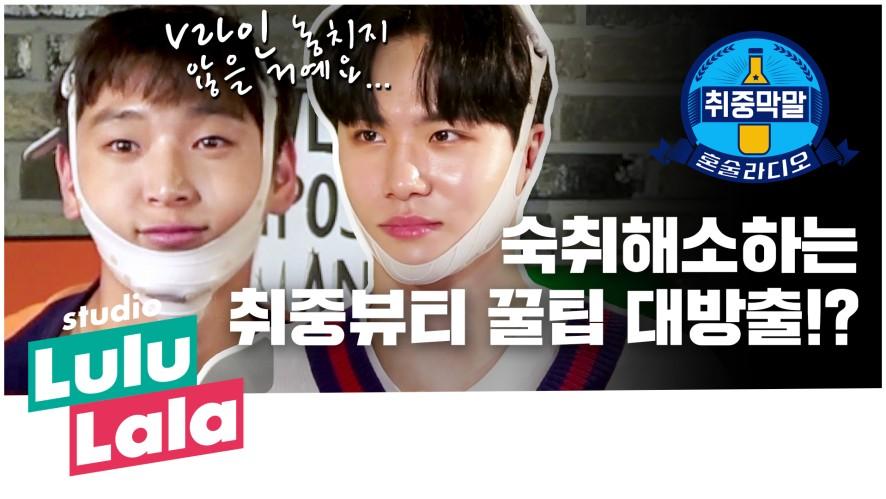 [취중막말] ep.5 숙취해소하는 취중뷰티 꿀팁 대방출!?