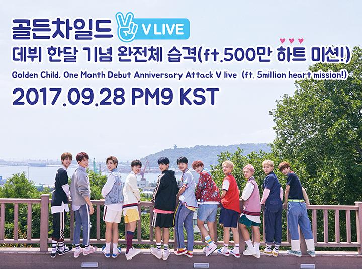 골든차일드, 데뷔 한달 기념 완전체 습격(ft.500만 하트 미션!) 1 Month Debut Anniversary Attack V live (ft.5M heart mission)