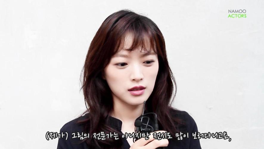 [천우희] 단독! 이연화 기자, 배우 천우희를 만나다.