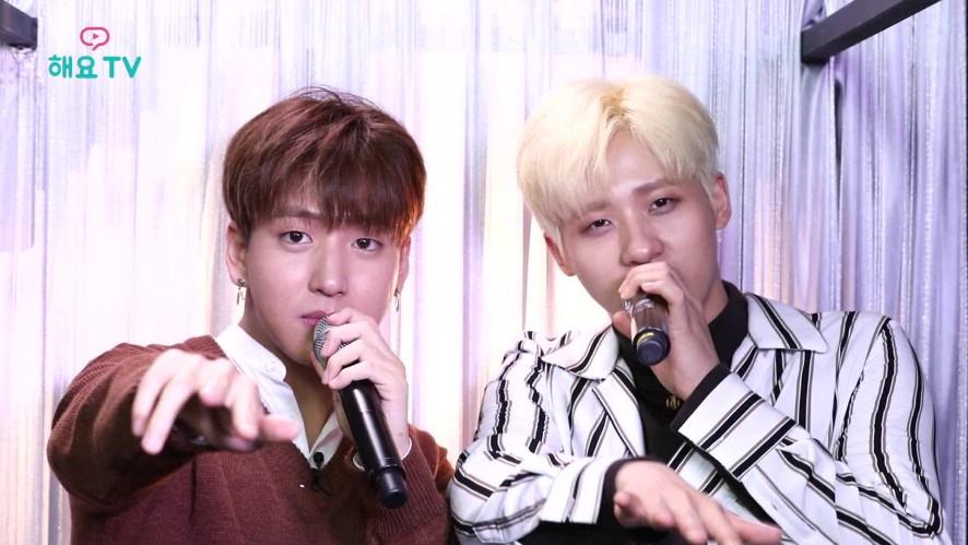 [B1A4] 바로 x 신우, '버즈 - 가시' 라이브로 듀엣 선보여! @해요TV