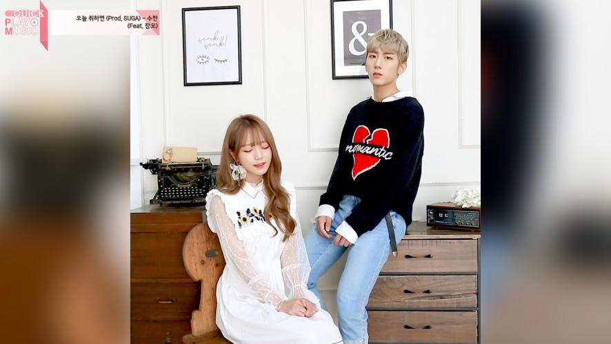 ★김소희★ QUICK PLAY MUSIC 오늘 취하면(Feat. 창모)_수란 cover (with. 은수(마이틴))