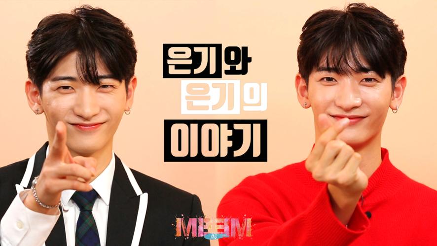 [미앤미] 레인즈 '홍은기'편! (ME and ME)