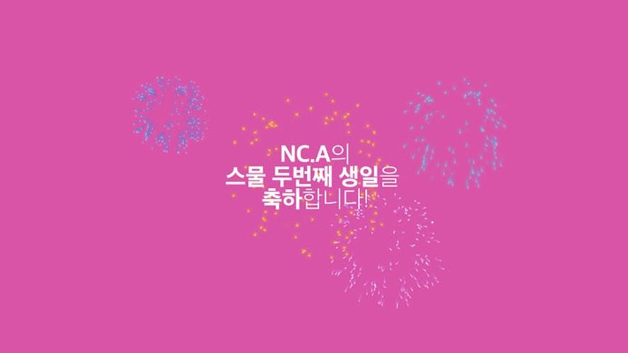 [앤씨아] NC.A 의 스물두번째 생일을 축하 합니다