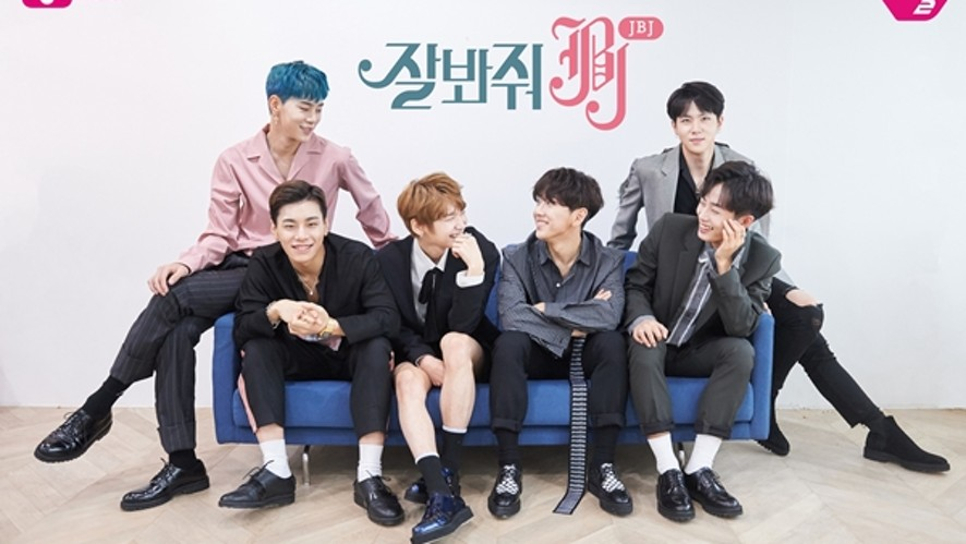 잘봐줘 JBJ 1화 (Just Be Joyful JBJ EP.1)