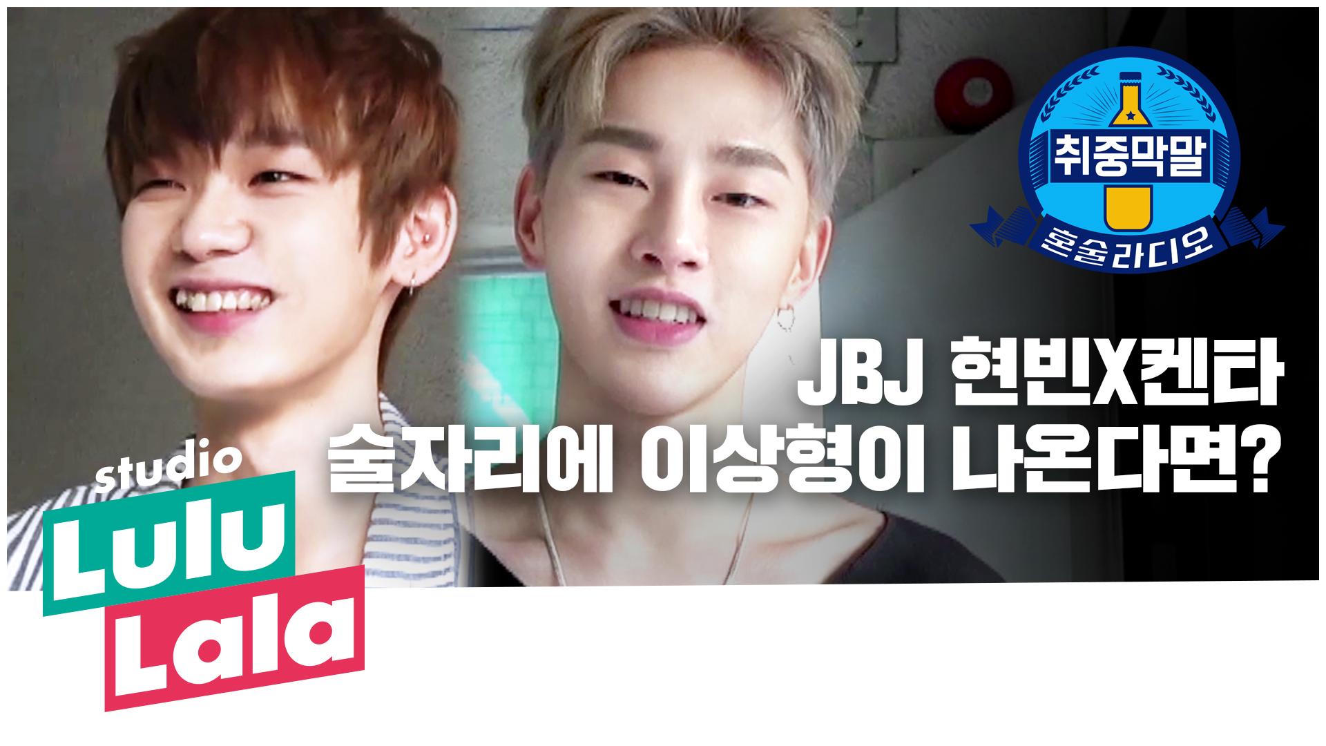 [취중막말] ep.5-2 JBJ 현빈X켄타 술자리에 이상형이 나온다면?!