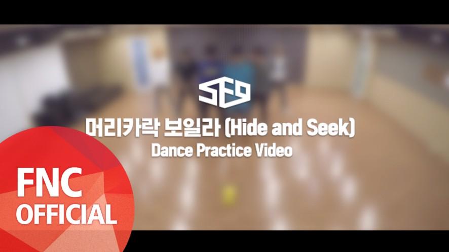 머리카락 보일라 (Hide and Seek) Dance Practice Video