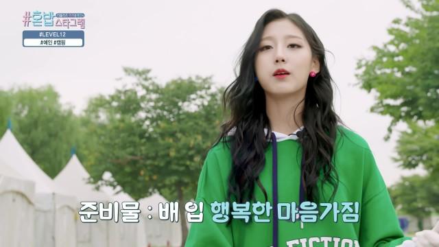 러블리즈 미주&예인의 혼밥스타그램#24회(#예인#캠핑#고기)