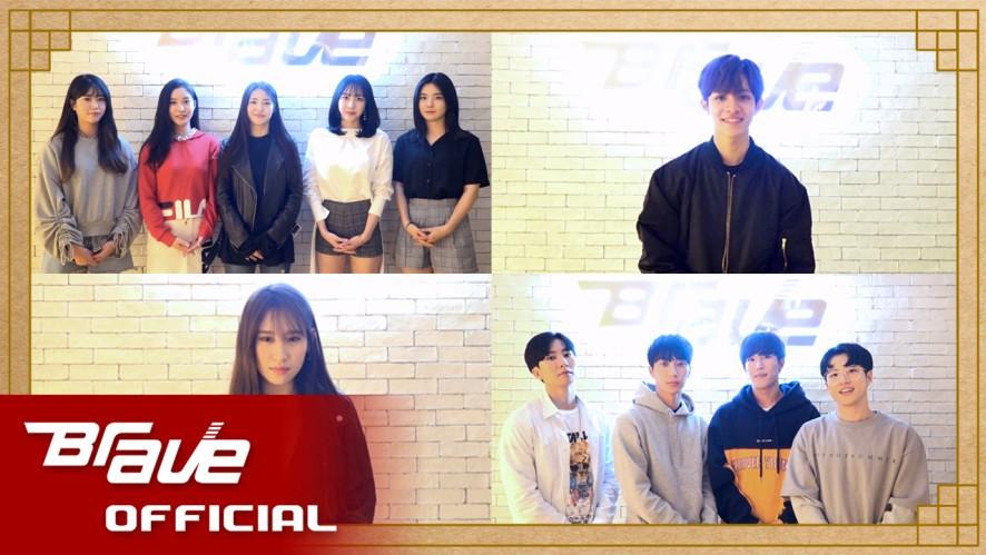 2017 브레이브 추석 인사 / 2017 Brave's Chuseok greetings