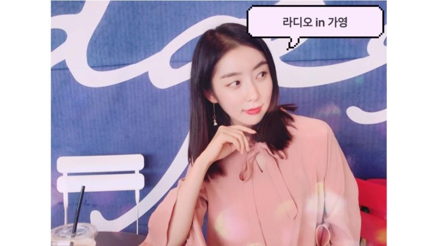 라디오 in 가영 #30