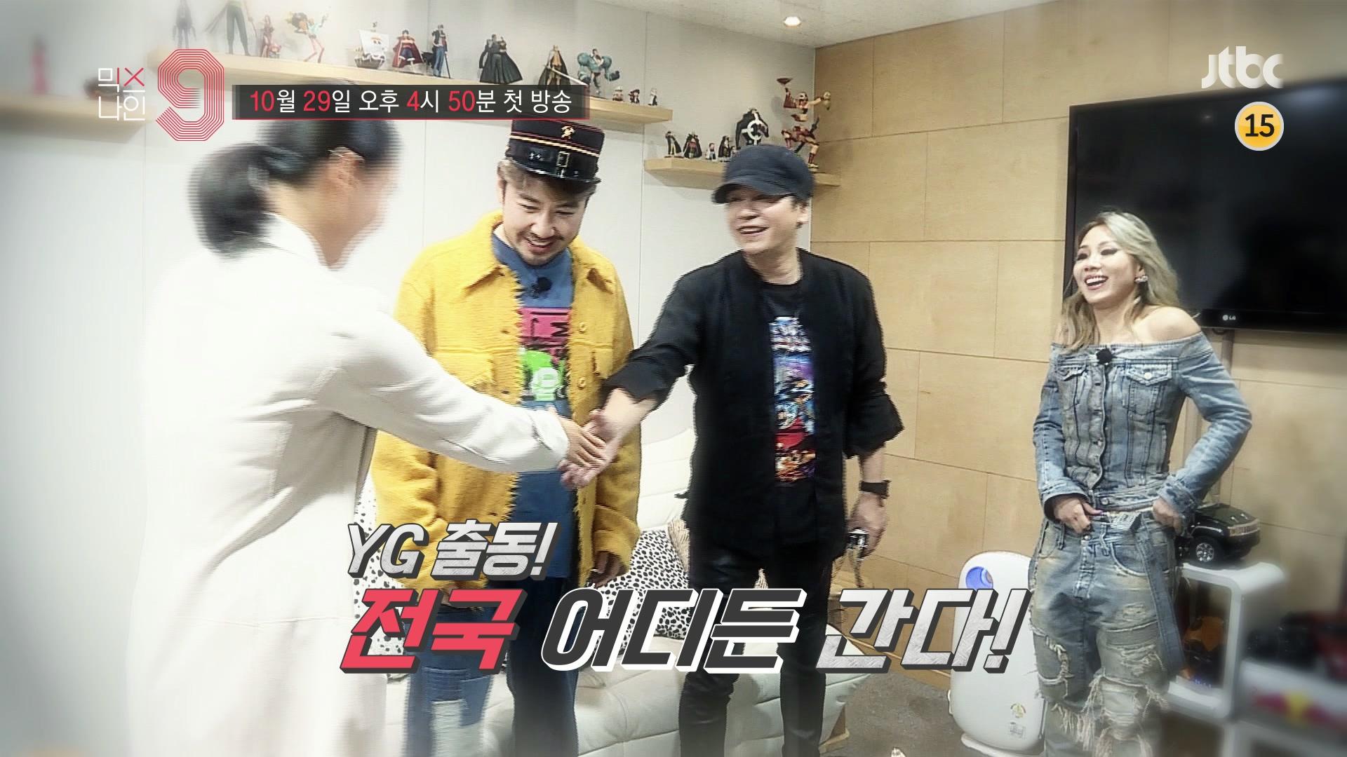 [믹스나인] YG 출동! 전국 어디든 간다