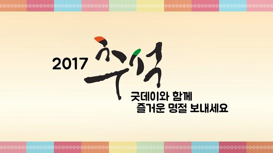 [GOOD DAY(굿데이)] 굿데이와 즐거운 명절 되세요✨ (+ Rolly Remix 안무영상)
