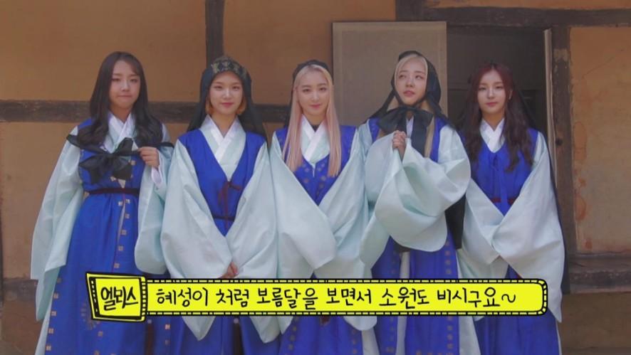 2017 엘리스 (ELRIS) 가 전하는 추석 인사 영상 (꽃도령 ver.)
