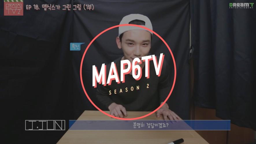 [MAP6TV2] EP018. 맵식스가 그린 그림 (1부)