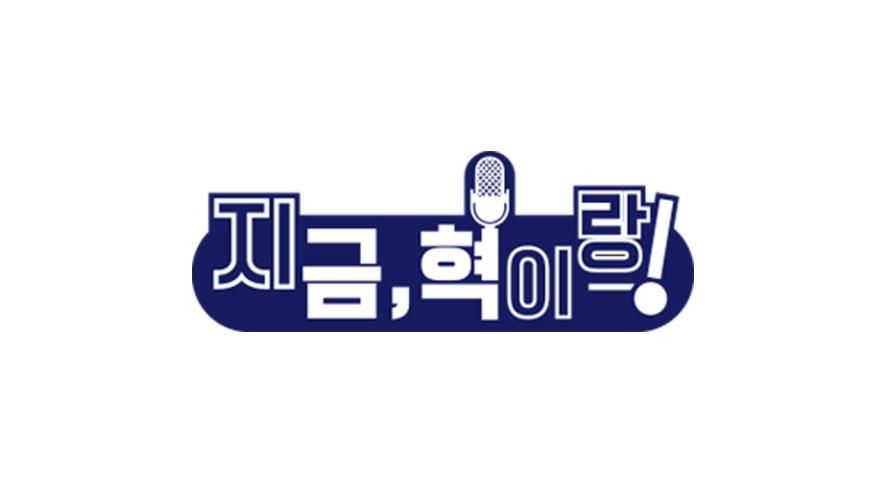 [VAV] 지금,혁이랑 : 저작권료는 N분의 1로! 🎤