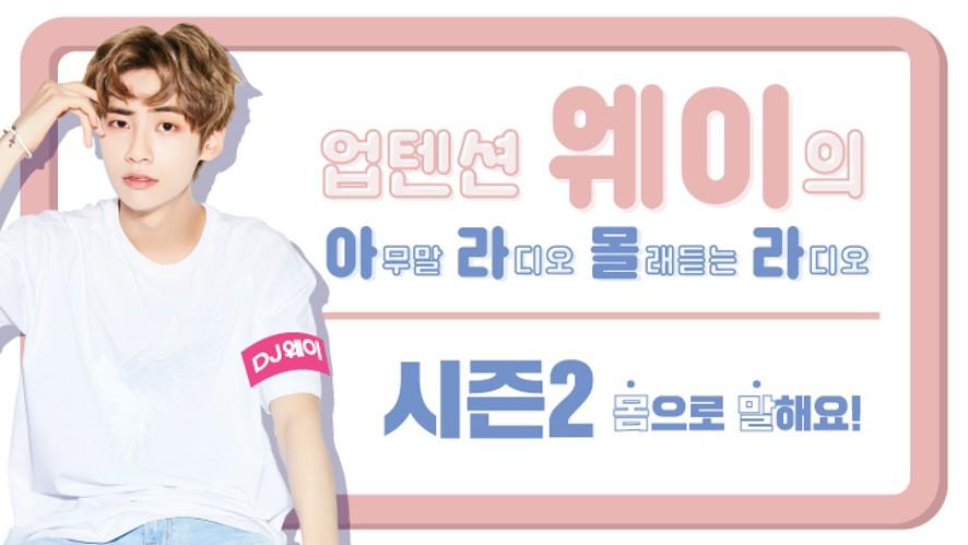 웨이의 아라몰라 시즌2 <몸으로 말해요!>