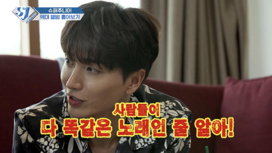 슈주 리턴즈 EP8- 슈퍼주니어 역대 앨범 훑어보기( Looking at SJ's Album History)